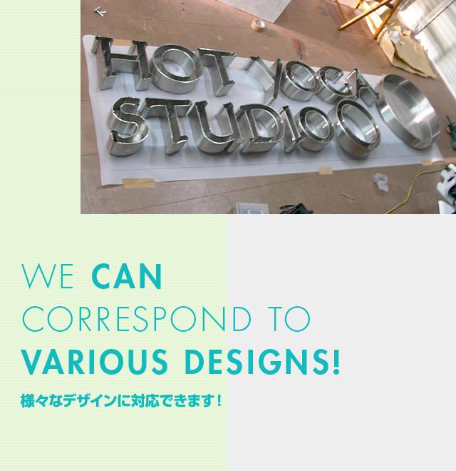 様々なデザインに対応できます!