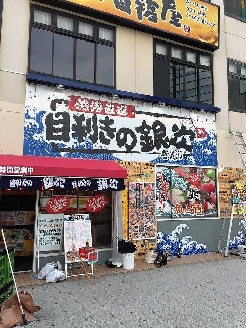 居酒屋・飲食店 (3)