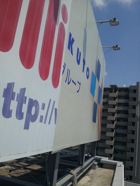 広告塔サイン (2)