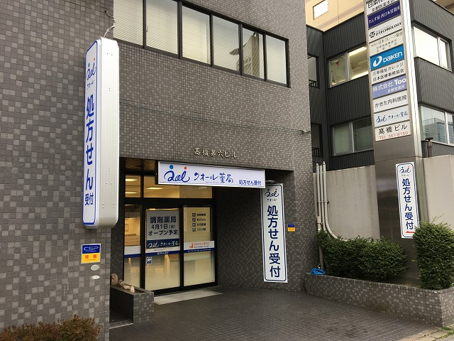 薬局・病院 (26)