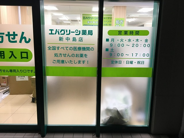 薬局・病院 (24)