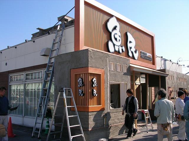 居酒屋・飲食店 (10)