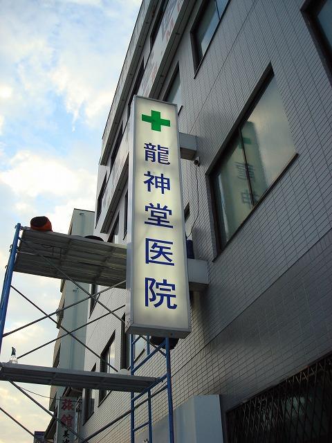 薬局・病院 (52)